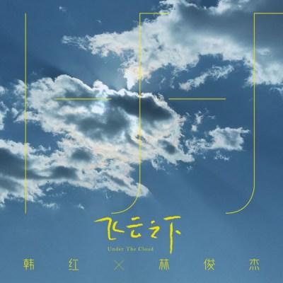 韓紅 & 林俊傑 - 飛雲之下 - Single