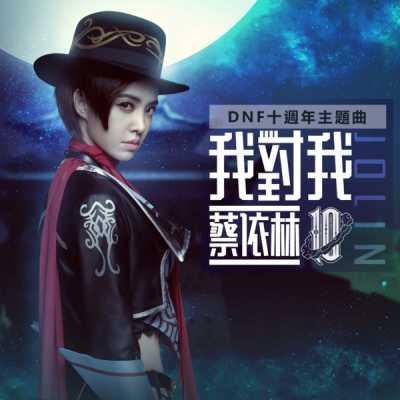 蔡依林 - 我對我 (DNF 十週年主題曲) - Single