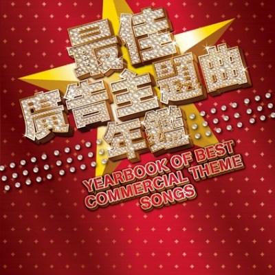 Various Artists - 最佳广告主题曲年鉴