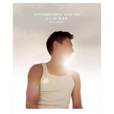 刘德华 - 忘不了的 (Deluxe Version)