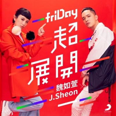 J.Sheon & 魏如萱 - friDay 超展開 - Single