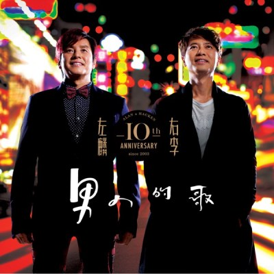 谭咏麟 & 李克勤 - 左麟右李10th Ann -男人的歌