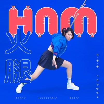 王若琳 - 火腿 - Single
