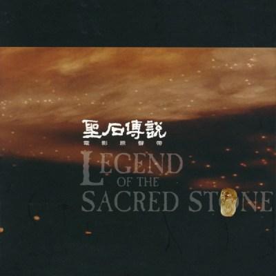伍佰, 伍佰 & China Blue & 上海交响乐团 - 圣石传说 (电影原声带)