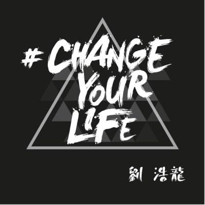 刘浩龙 - Change Your Life - Single
