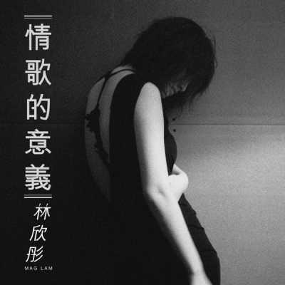 林欣彤 - 情歌的意义 - EP