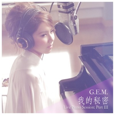 G.E.M. 鄧紫棋 - 我的秘密 (Live Piano Session) - Single