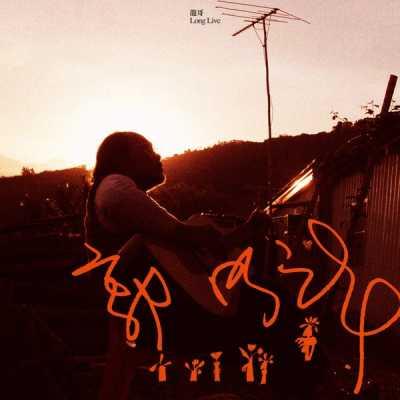 郭明龙 - Long Live (Live)