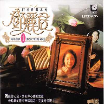 邓丽君 - 巨星珍藏系列1: 邓丽君电影金曲
