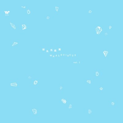 李星宇 - 鲸鱼马戏团