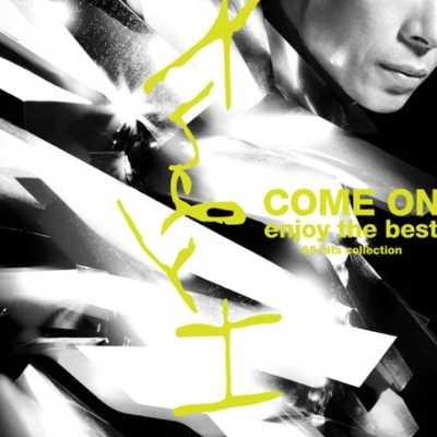 许志安 - Come On, Enjoy the Best