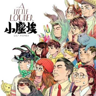 小尘埃 - A Little Louder
