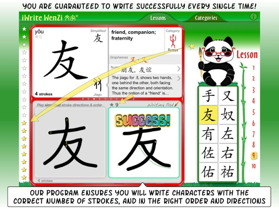 Honesty Chinese Writing