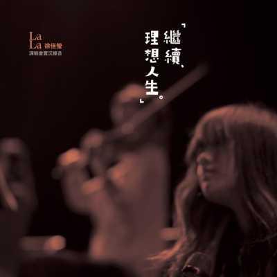 徐佳莹 - 继续‧理想人生演唱会实况录音