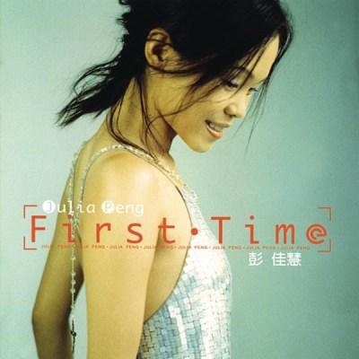 彭佳慧 - First Time