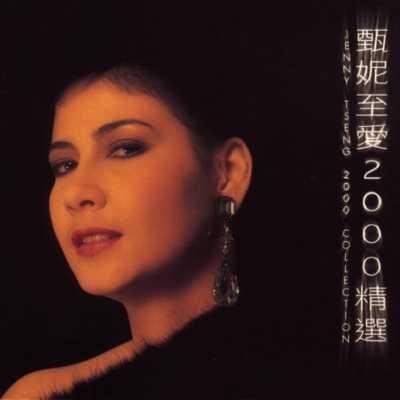 甄妮 - 甄妮至爱2000精选