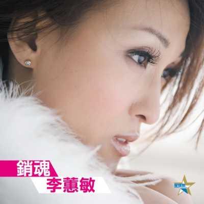 李蕙敏 - 销魂 - Single