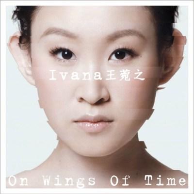 王菀之 - On Wings of Time