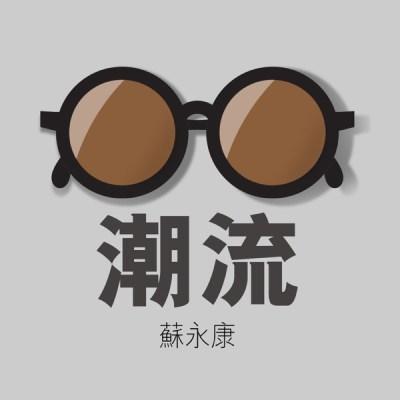 苏永康 - 潮流 - Single
