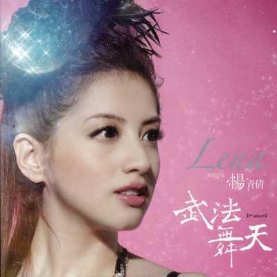 杨青倩 - 武法舞天