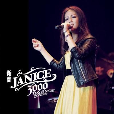 卫兰 - Janice 3000 Day & Night Concert