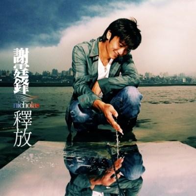 谢霆锋 - 释放 (国)