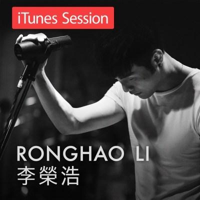 李荣浩 - iTunes Session - EP