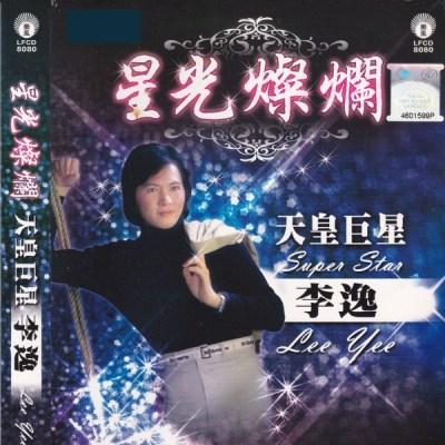 李逸 - 星光灿烂 天皇巨星:李逸