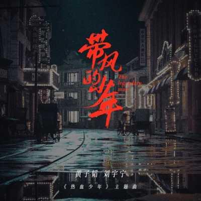 黃子韜 & 劉宇寧 - 帶風的少年 (《熱血少年》主題曲) - Single