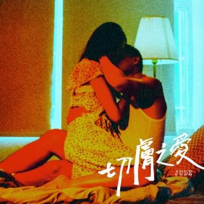 JUDE - 切膚之愛 - Single