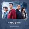 Download lagu Gaho - Start Over MP3