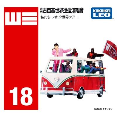 古巨基 - WE 我們古巨基世界巡迴演唱會2018 (香港站)