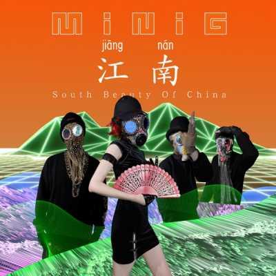 MiniG迷你機 - 江南 - Single