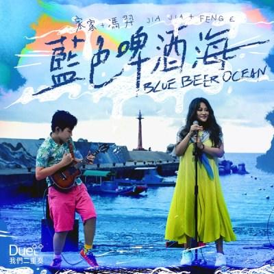 家家 - 藍色啤酒海 (feat. 馮羿) - Single