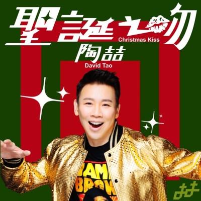 陶喆 - 聖誕之吻 - Single