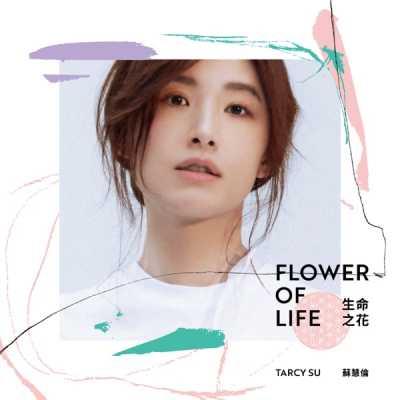 蘇慧倫 - 30週年精選輯: 生命之花 Flower of Life