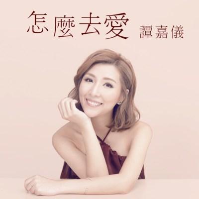 譚嘉儀 - 怎麼去愛 (劇集《C9特工》主題曲) - Single