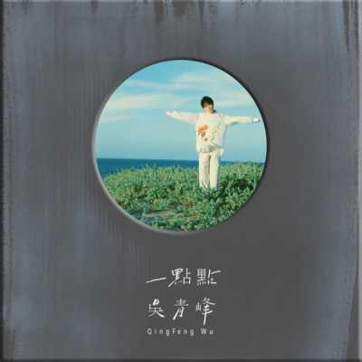 吳青峰 - 一點點 - Single