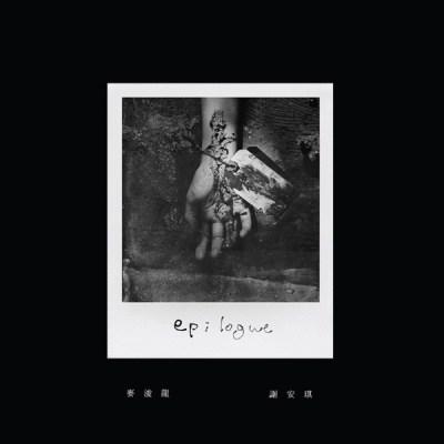 麥浚龍 & 謝安琪 - Epilogue - Single