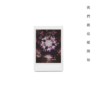 ANEWA - 我們就這樣開始 (Everytime I...) - Single