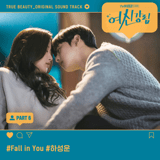 Download HA SUNG WOON - Fall in You