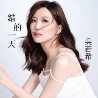 吳若希 - 錯的一天 (劇集《伙記辦大事》片尾曲) - Single