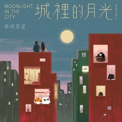 華研眾星 HIM FAMILY - Moonlight in the City - Single