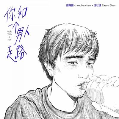 陳陳陳 & 沈以誠 - 你和一個男人走路 - Single