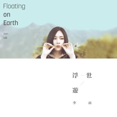 李雨 - 浮世遊
