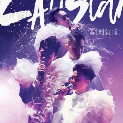 C AllStar - 生於C AllStar Live 演唱會 2017