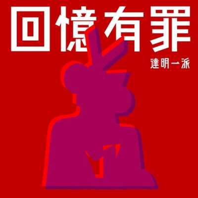 達明一派 - 回憶有罪 - Single