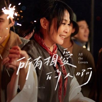劉若英 - 所有相愛的人啊 (熱情版) - Single