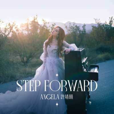 許靖韻 - STEP FORWARD - EP