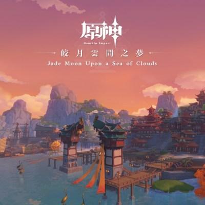 陳致逸 & HOYO-MiX - 《原神-皎月雲間之夢》遊戲原聲音樂